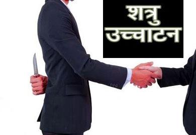 Tantra Mantra to Get Rid of Enemies