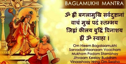 Baglamukhi Mantra For Love Marriage