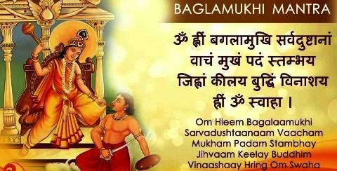 Baglamukhi Mantra For Love Marriage - Tantra Jadu