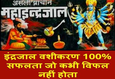 Maha Prachin Indrajal Vashikaran Mantra
