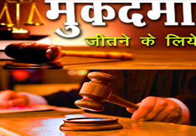 Mantra to Win Court Cases