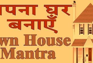 Karya Siddhi Mantras To Get Own House