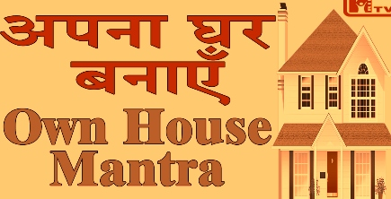 Karya Siddhi Mantras To Get Own House