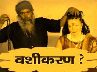 Vashikaran Specialist Pandit Ji