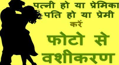 How To Do Vashikaran By Photo At Home